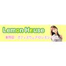 レモンハウス(株式会社アイワ)