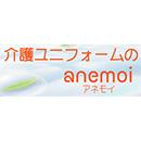アネモイ株式会社