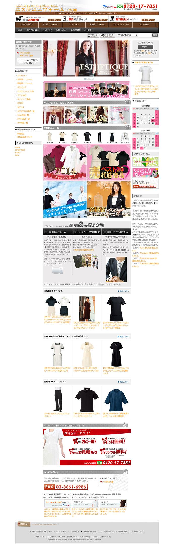 エステユニフォーム.com