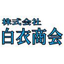 株式会社 白衣商会