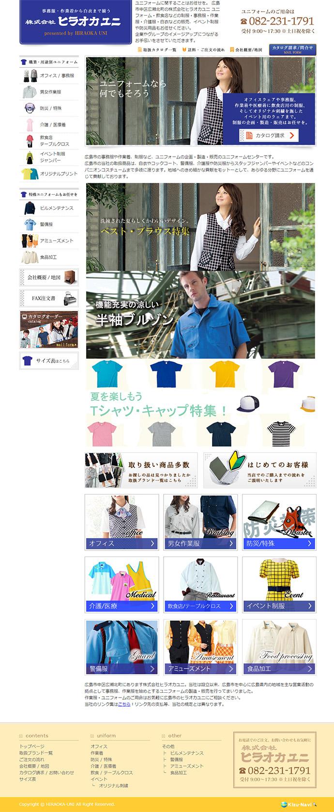 株式会社ヒラオカユニ