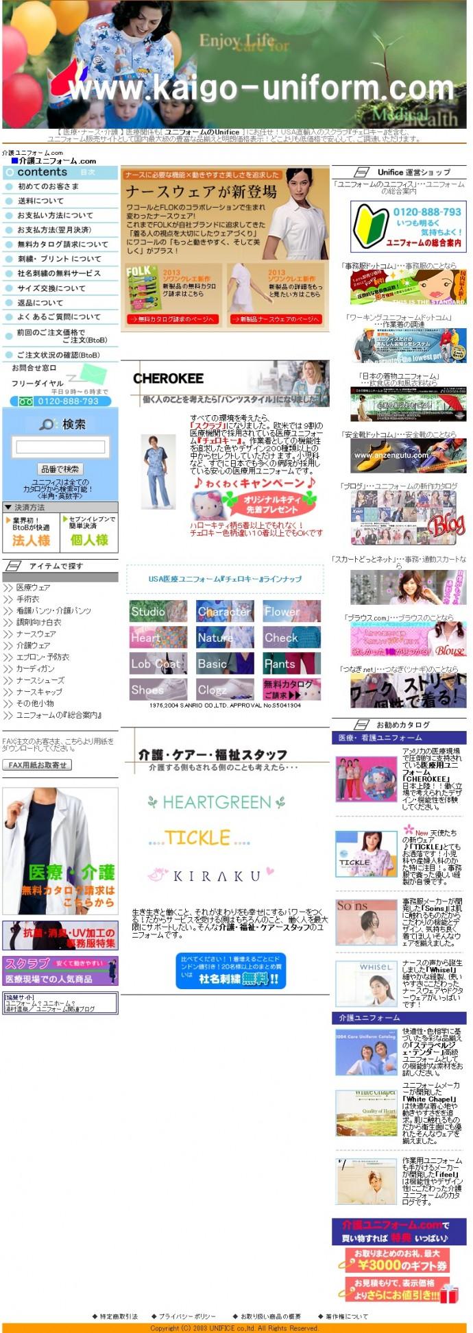 介護ユニフォーム.com