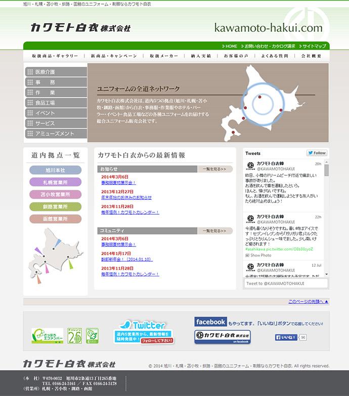 カワモト白衣株式会社