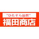 有限会社 福田商店