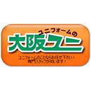大阪ユニ株式会社
