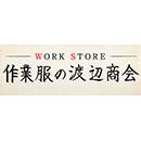 作業服の渡辺商会