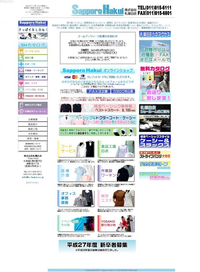 株式会社札幌白衣