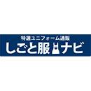 特選ユニフォーム通販 しごと服ナビ